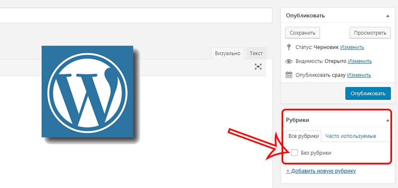 Как изменить категорию по умолчанию Без рубрики в WordPress