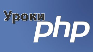 Уроки PHP – описание оператора switch (переключение)