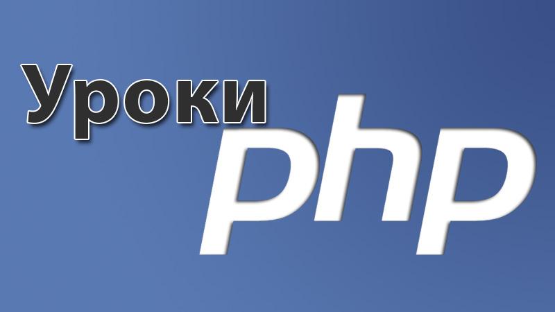 Уроки PHP – Циклы