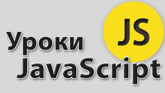 JavaScript функции DOM, о которых вы не знали