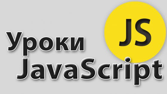 Основи JavaScript