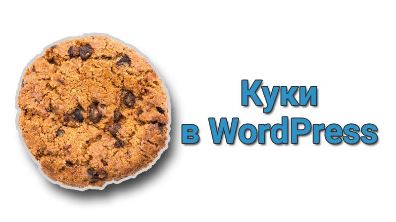 Как установить, получить и удалить куки в WordPress