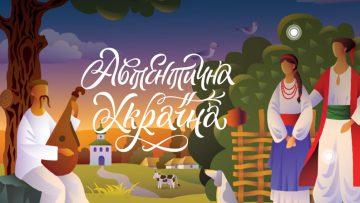 Современное сайтостроение – Аутентичная Украина