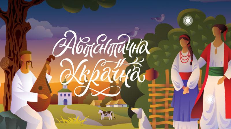 Сучасне сайтобудування – Автентична Україна
