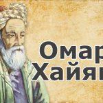 Омар Хайям – мудрі висловлювання
