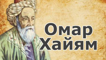 Омар Хайям – мудрые высказывания