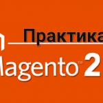 Как создать собственный виджет в Magento 2