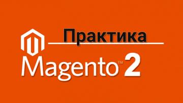 Як створити власний віджет в Magento 2