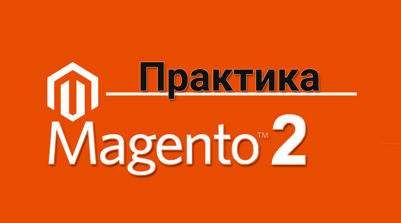 Ключ шифрования (Encryption Key) в Magento 2