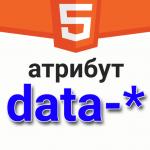 Что такое пользовательские атрибуты данных (data) в HTML5 и как их использовать