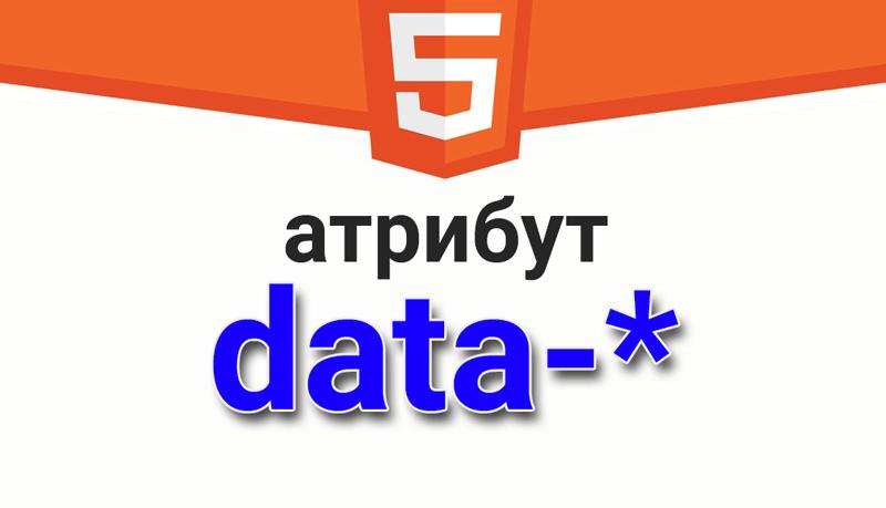 Що таке атрибути даних (data) в HTML5 і як їх використовувати