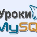 Ознакомление с оператором WHERE в MySQL
