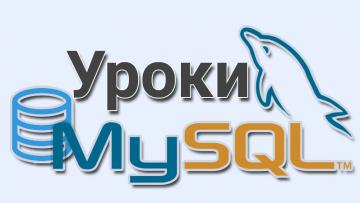 Ознакомление с операторами IN и BETWEEN в MySQL