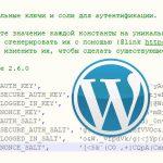 Что такое ключи безопасности в WordPress (и как их поменять)?