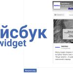 Как добавить виджет страницы Facebook на свой сайт