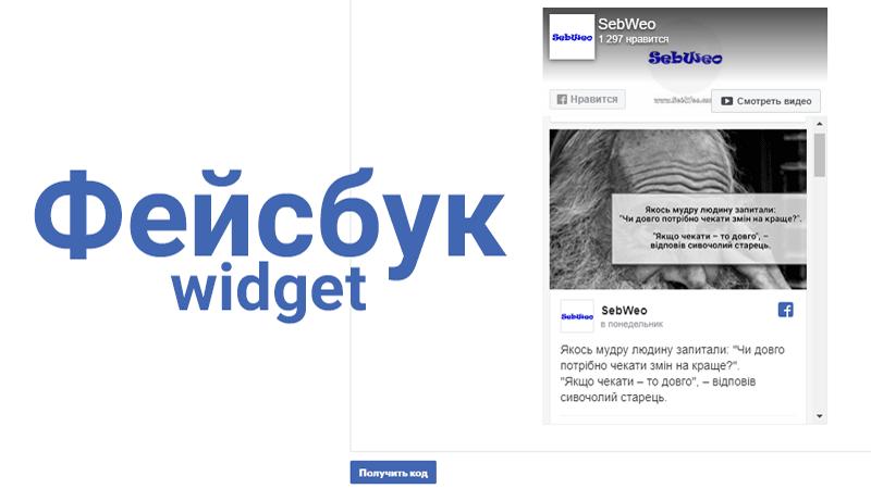 Як додати віджет сторінки Facebook на свій сайт