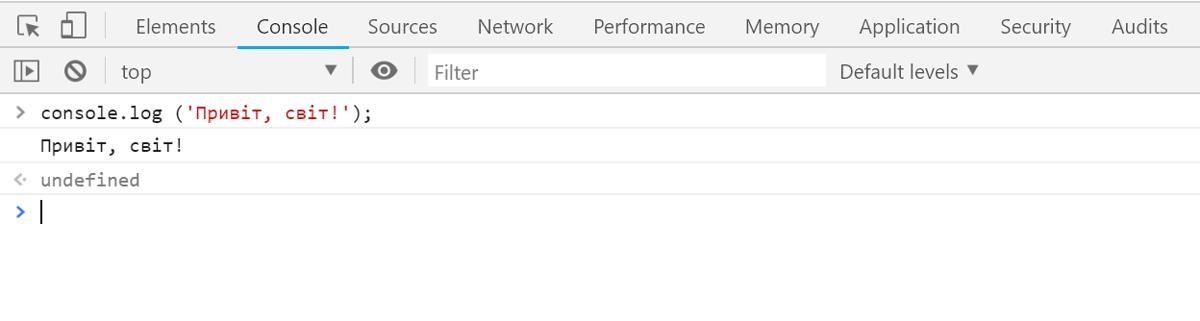 Консоль в браузері (console.log())