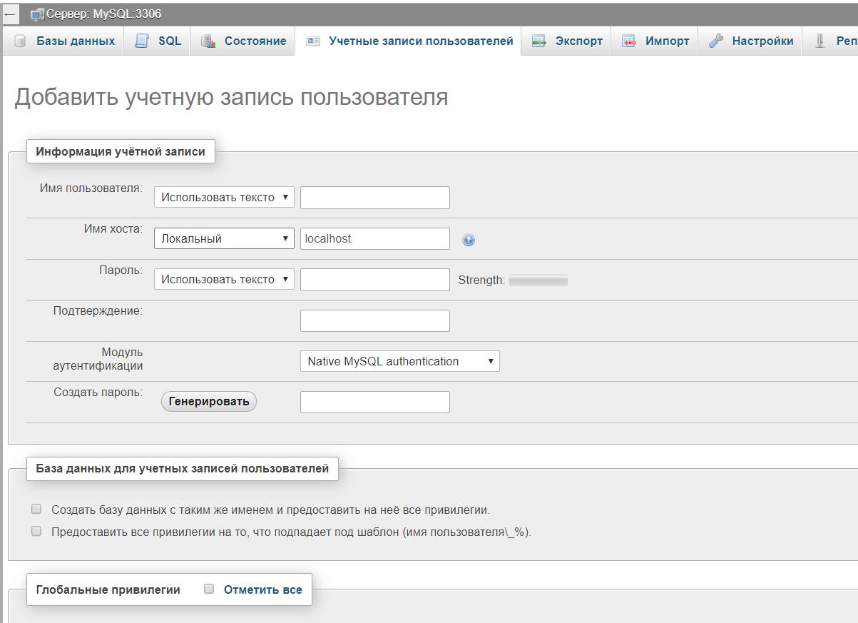 ознакомление с phpMyAdmin