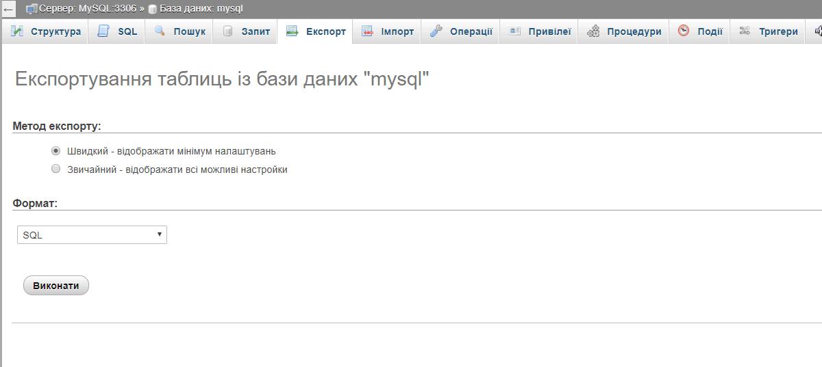 ознайомлення з phpMyAdmin