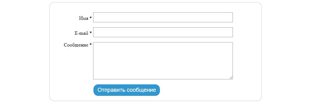 Финальный результат рабочей контактной формы на HTML+PHP