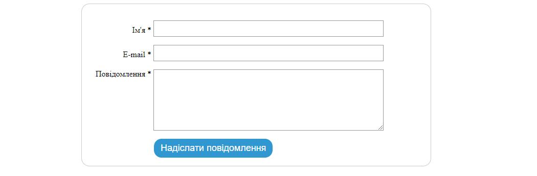 Фінальний результат робочої контактної форми на HTML+PHP