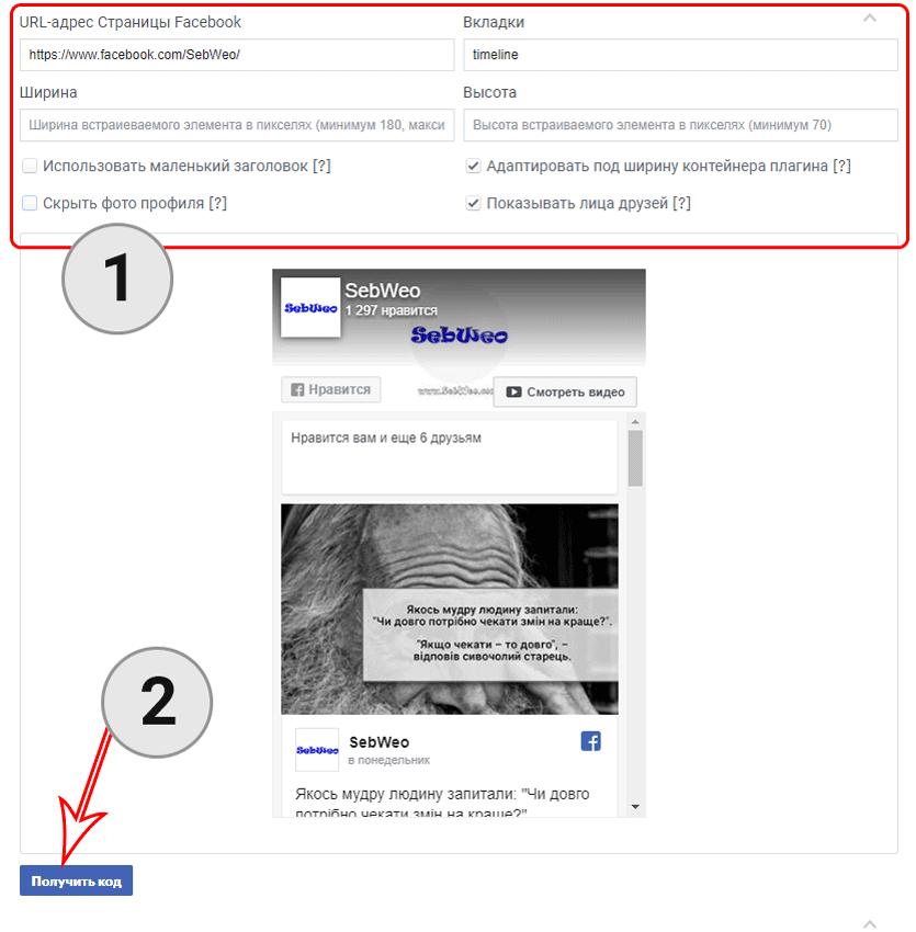 Как добавить виджет страницы в Facebook на свой сайт