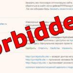 Как ограничить доступ ко всему сайту на WordPress по IP-адресу, для защиты