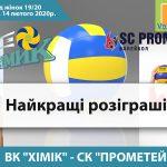 Женский волейбол — ВК «ХИМИК» — СК «ПРОМЕТЕЙ» 14.02.2020 Лучшие розыгрыши
