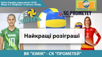 """Жіночий волейбол — ВК """"ХІМІК"""" – СК """"ПРОМЕТЕЙ"""" 14.02.2020 Найкращі розіграші"""