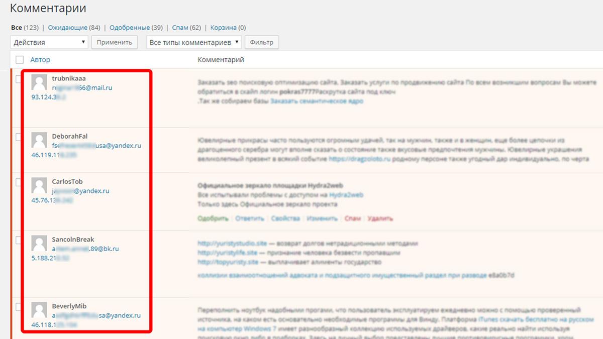 Як обмежити доступ до всього сайту на WordPress за IP-адресою, для захисту